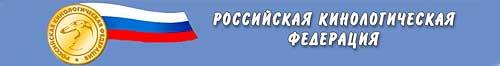 Российкая Кинологическая Федерация